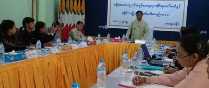 ကလေးသူငယ်အခွင့်အရေးများဆိုင်ရာကော်မတီနှင့် ခရိုင်အမျိုးသမီး ကော်မတီအစည်းအဝေးကျင်းပခြင်း